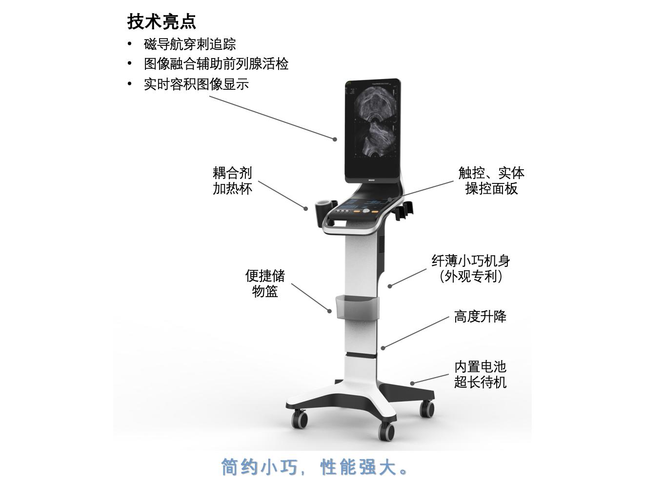 新加坡奥昇医疗科技,奥昇绿色超声,泌尿前列腺,穿刺,设备